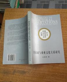 唐宋词与商业文化关系研究