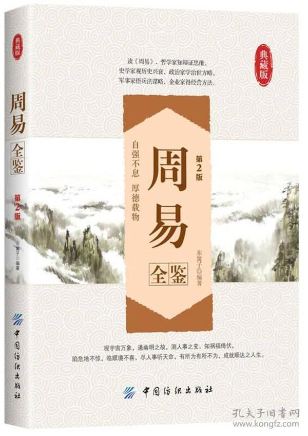 周易全鉴(第2版 典藏版)