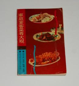 家庭宴客菜肴大观 1993年