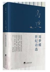 鸟道(周梦蝶世纪诗选)
