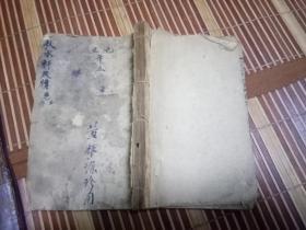 木刻本  详注秋水轩尺牍卷三、卷四