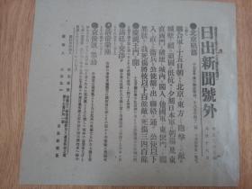 1900年8月18日【日出新闻 号外】:北京陷落,八国联军攻入北京城,庆亲王皇城门的开,清帝蒙尘,袁世凯的举动
