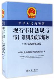 9787542953766中华人民共和国现行审计法规与审计准则及政策解读-2017年权威解读版