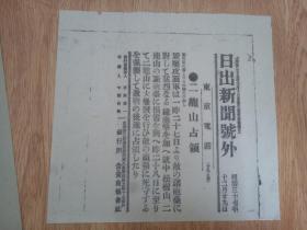 1904年6月22日【日出新闻 号外】:大连二龙山占领(日俄战争)