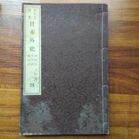 线装古籍 和本 《日本外史》 赖久太郎著 卷11---14       品佳  全文汉字,无障碍阅读