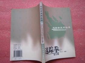 迷踪拳(第五册 )——迷踪拳系列丛书F
