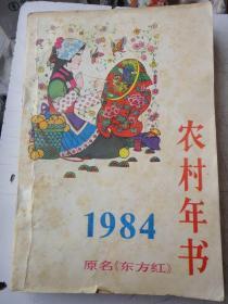 1984年农村年历书