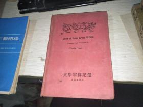 文学家传记选(精装本)自修英文丛刊之一