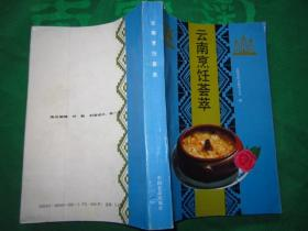云南烹饪荟萃  附彩图  1988年1版1印