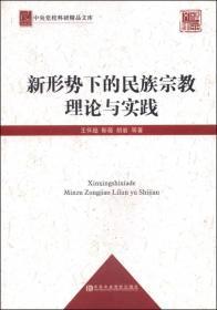 中央党校科研精品文库:新形势下的民族宗教理论与实践