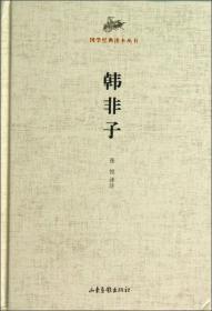 国学经典读本丛书:韩非子