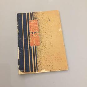 《晨钟》杂志第二期·民国36年出版·基督教期刊文献·土纸本·稀见