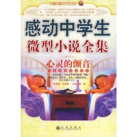 感动中学生微型小说全集:心灵的颤音/读·品·悟感动系列