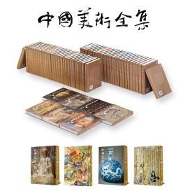 中国美术全集