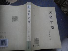 史学五种1 文化守望 冯天瑜签名赠送本