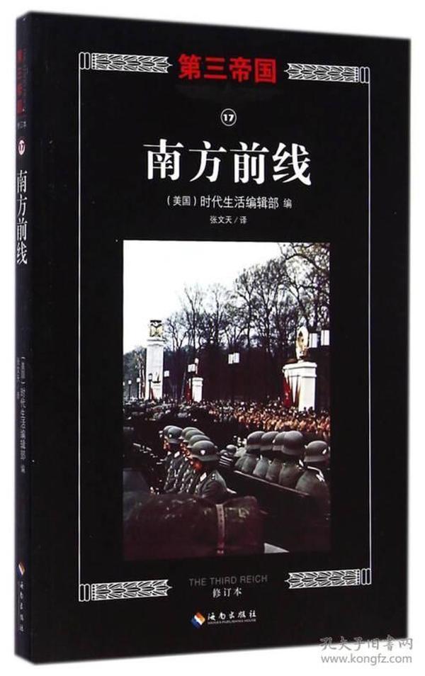 9787544357944第三帝国:南方前线(修订本)