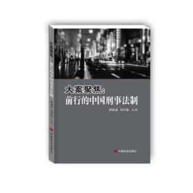 大案聚焦:前行的中国刑事法制