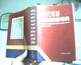 现代英语动词搭配词典