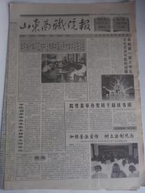 山东商职院报 2002年5月31日【看图描述】