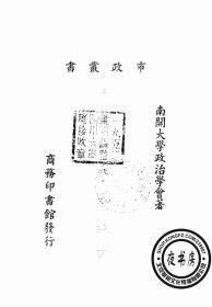 天津租界及特区-(复印本)-市政丛书