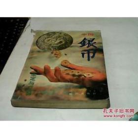 中国银币:鉴定与交易【原版】