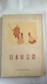 日本狂言选(1955年一版一印)