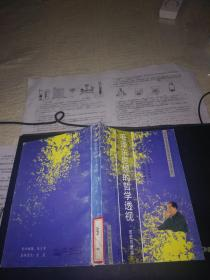 毛泽东思想的哲学透视---历史与意志(国外研究毛泽东思想资料选辑(五))