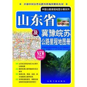 山东省及冀豫皖苏公路里程地图册(2017版)