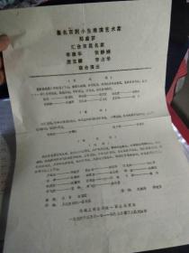 【节目单】著名京剧小生表演艺术家,上海京剧院一团,三张合集不是一个场次节目不一样