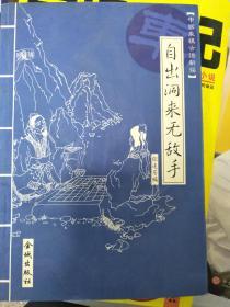 特价!自出洞来无敌手:中国象棋古谱新编9787800842849