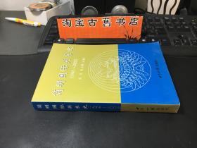 简明国际关系史(1945-2002)、