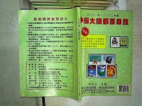 中国大陆邮票目录(2001-2002年版)...
