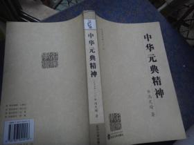 史学五种2  中华元典精神: 冯天瑜签名赠送本
