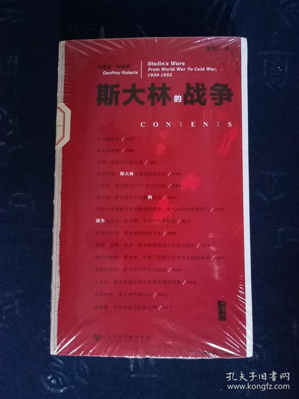 斯大林的战争 甲骨文丛书 带塑封