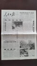 1999年2月19日《人民日报》(国家图书馆春节气象新)