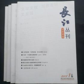 《长江丛刊》   2018年第1,3,5,7期四本合售  (未阅,品好无涂划)       [柜4-5-4]