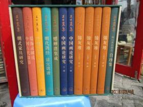 《鸳鸯影》《怡情阵》《春灯迷史》《浓情快史》精装四本合售.