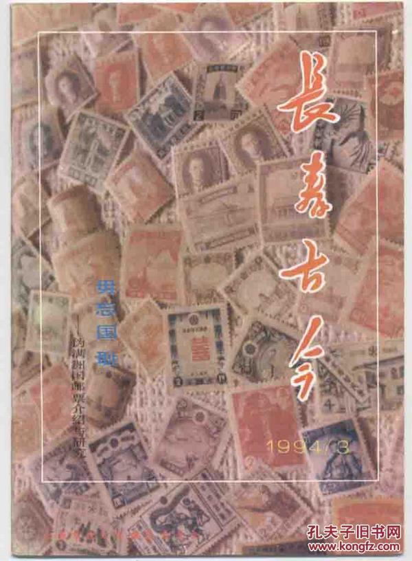 《长春古今》——毋忘国耻伪满洲国邮票介绍与研究