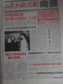 山东商职院报 2002年10月31日【看图描述】