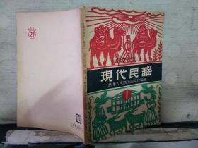 中国歌谣文学选之一:现代民谣1、2(2本合售)