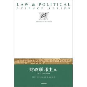 财政联邦主义 法政科学丛书