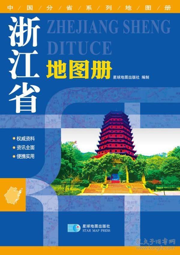 中国分省系列地图册-浙江省地图册