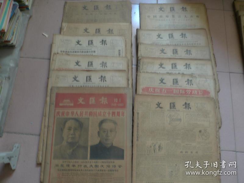 文汇报 1963年 [1-12月] 全年 每月合订一本