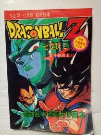 最新故事动画片珍藏本:七龙珠Z 第2集 激斗超战士