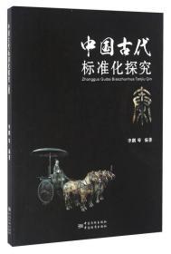 秦-中国古代标准化探究