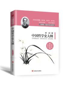 中国哲学史大纲(精校版)