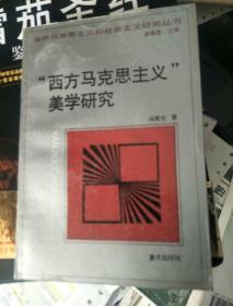 西方马克思主义美学研究(1997年一版一印)