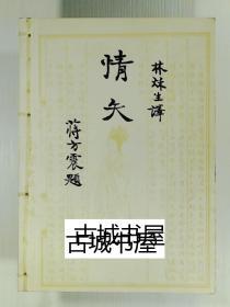 稀缺, 林秋生著《情矢 》 蒋方震题,1938年出版