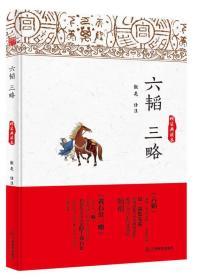 六韬 三略(精装典藏本)