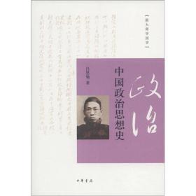 中国政治思想史(跟大师学国学)